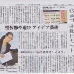 西日本新聞20150430