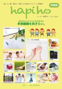 hapiho vol.7 表紙01_page-0001